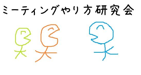 MTやり方研究会トップ絵